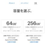 Apple Store、iPhone Xのお届け予定日が1週間に