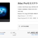 iMac Pro、カスタマイズで140万円