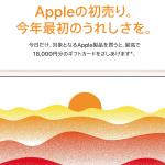 Appleの初売り。