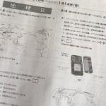 センター試験の地理BにiPhoneの分解バラしが出題される