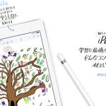 Apple Pencilが使えるようになった新しい iPad 発売