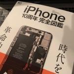 発売から10年、歴代iPhoneのすべてわかる分解本