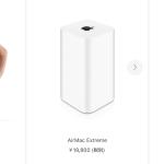 Apple、AirMacシリーズ製品の販売終了か