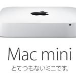 今秋、Mac miniが4年ぶりにアップデートか