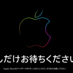 AppleStore、新製品発売に向けてメンテナンス