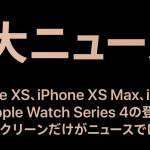 Apple、3大ニュースを発表
