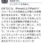 さらなる力をあなたに。iOS 12 リリース