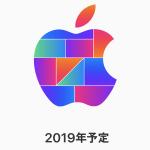 Apple、2019年にも新店舗オープンを予告