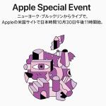 10月30日、Apple スペシャルイベント開催