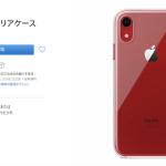Apple純正 iPhone XRクリアケース発売