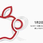 Appleの初売、「1月2日に福来たる。」
