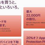 今MacかiPad Proを買うと、ギフトカードもらえる