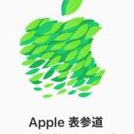 年内にオープン予定の新しい Apple Storeのティザーを公開