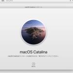 macOS Catalina、迷わずインストール