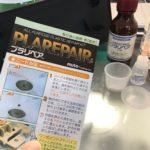 欠けた樹脂部品はプラリペアで成型補修