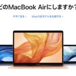 10万円の新しいMac Book Airが登場