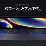 パワーと、どこへでも。 新しい13インチMacBook Pro発売