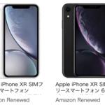 Amazon、iPhone整備済み品を販売開始