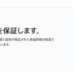 Apple認定の整備済製品