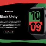真実と、力と、連帯をたたえる Apple Watch Black Unityコレクション発売