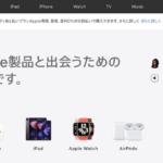 Appleのサイトにストアが追加された
