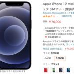 整備済み製品より新品が安いiPhone 12 mini
